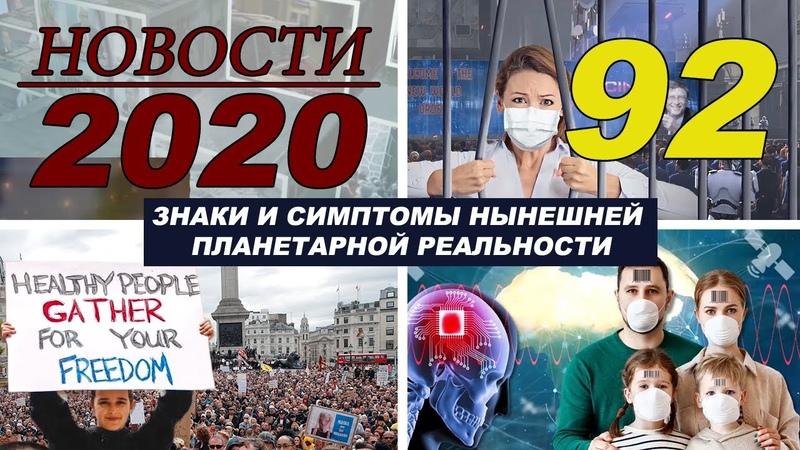 92º АЛЬЦИОН ПЛЕЯДЫ НОВОСТИ 2020 Санитарная диктатура Генетические изменения Комендантский час