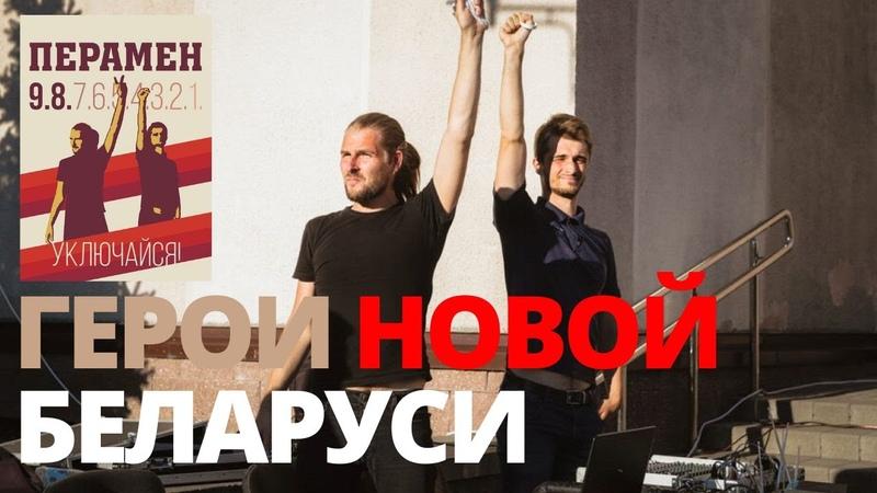 Они взорвали интернет Слава Героям Новой Беларуси Внезапно включили Перемен в Киевском сквере