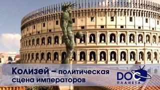 Блеск и слава Древнего Рима - Часть 1.Колизей - политическая сцена императоров- Документальный фильм