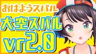【#生スバル】おはようスバル特別版?!バージョン2.0大発表~~~!!!!【ホロライブ/大空スバル】