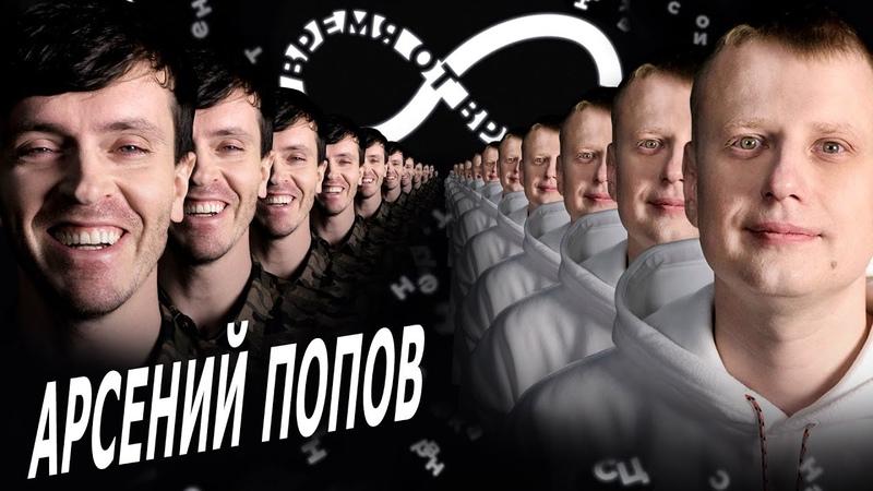 Время от времени подкаст 12 Арсений Попов