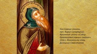 Беседа 37. Преподобный Кирил Сунарецкий