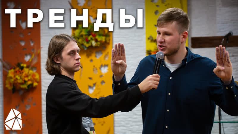 Тренды Илья Батраков Моя Церковь