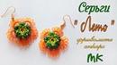 Яркие Серьги в технике фриволите анкарс с бисером и бусинами. Tatting earrings ankars with beads