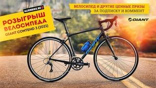 Розыгрыш велосипеда и других подарков от AlienBike