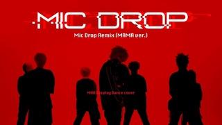 [BNHA/COS] BTS 방탄소년단 - Mic Drop Remix (MAMA ver.) 히로아카  코스프레 PV( ヒロアカ BNHA Cosplay dance cover)