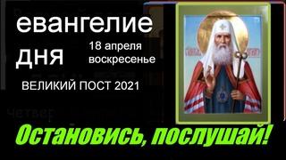 Евангелие дня 18 апреля воскресенье Великий пост день 35 ый Церковный календарь ( #мирправославия )
