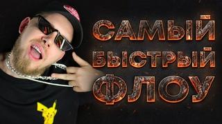 Зачитал треки по запросу «Самый быстрый рэп» на YouTube | DragN, Fike & Jambazi, General Levy