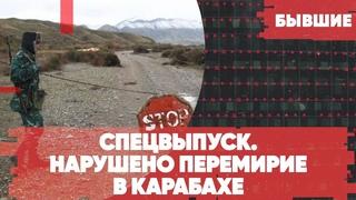 ⚡️ Срочно | Миротворцы пресекли нарушение перемирия | Турецкий спецназ в Карабахе? | Бывшие