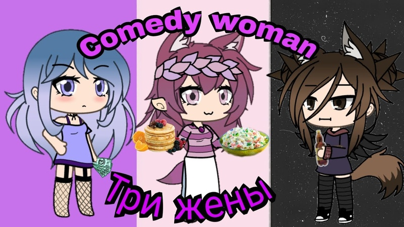 Comedy woman Три жены