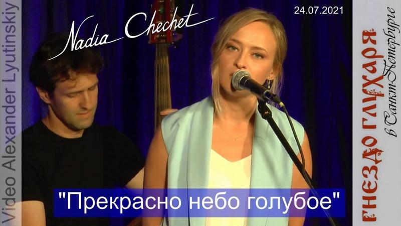 Надя ЧЕЧЕТ Прекрасно небо голубое на стихи Николая Рубцова