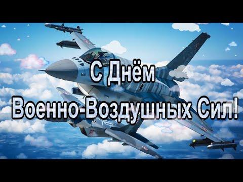 Поздравляю с днём ВВС 12 августа 2021