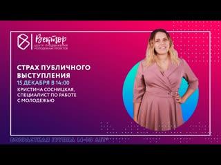 Страх публичного выступления - Сосницкая Кристина