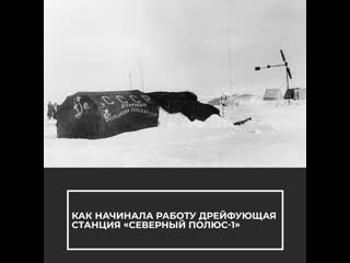 """Как начинала работу дрейфующая станция """"Северный полюс-1"""""""
