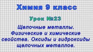 Химия 9 класс (Урок№23 - Щелочные металлы. Физические и химические свойства. Оксиды и гидроксиды.)