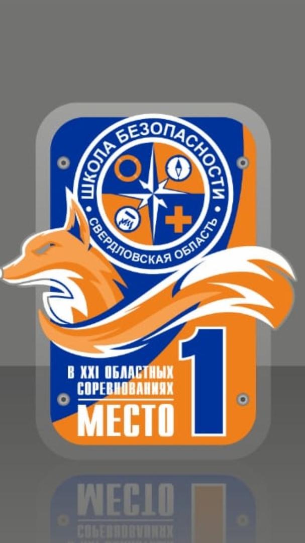 """Афиша Екатеринбург """"Школа безопасности"""" Свердловская область"""