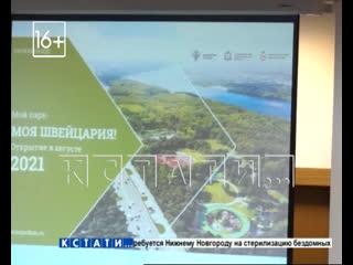 Эксперты общественного совета подвели итоги работы по контролю за реконструкцией парка «Швейцария»