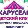 """Детский клуб """"Карусель"""" Ногинск"""