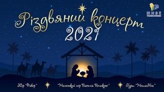Різдвяний концерт 2021   Christmas concert 2021 КРАЩІ КОЛЯДКИ, ЩЕДРІВКИ