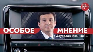 Эдуард Иваницкий: «Анну Томазову назначили врио главы в пику команде Шувалова»