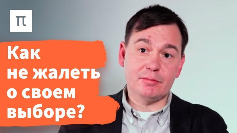 Теории сожаления Михаил Соколов ПостНаука