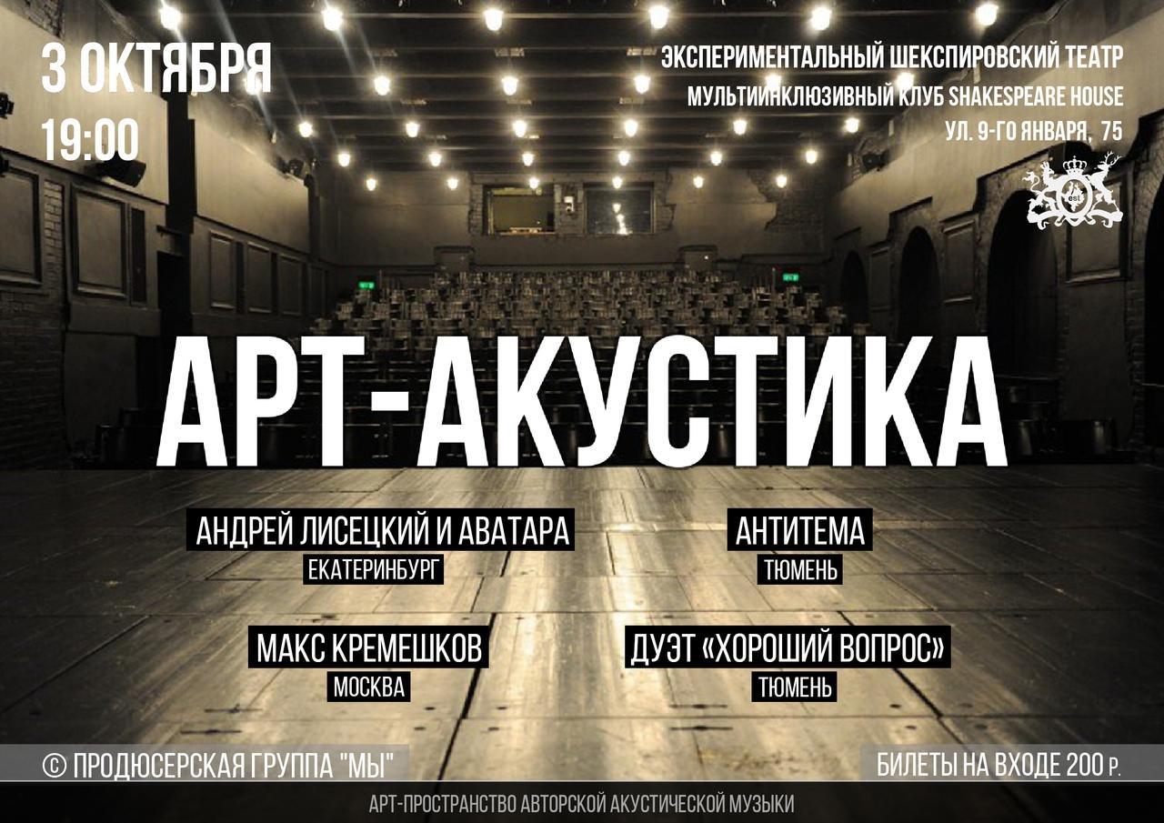Афиша Тюмень Арт-акустика
