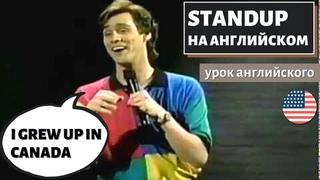 АНГЛИЙСКИЙ ПО СТЕНДАПАМ - Jim Carrey (Джим Керри) Unnatural Act (1)