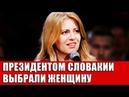 Президентом Словакии выбрали женщину