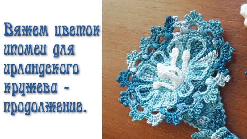 Как я вяжу ирландское кружево Вязание мотивов для топа Голубая ипомея часть 2