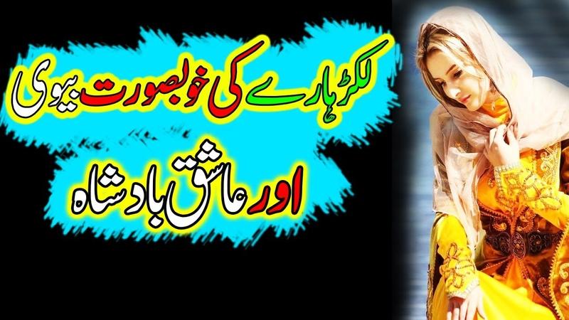 A Moral Story Aik lakar haray ki khubsurat biwi aur ashiq badshah ki Sachikahani