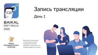 Baikal Soft Skills — студенческая конференция по развитию гибких навыков