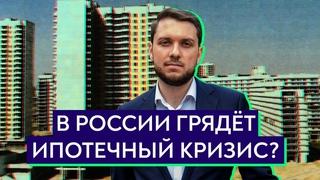 Ипотечный кризис в России: чего нам ждать? / Роман Юнеман