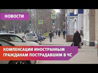 Законопроект о компенсациях иностранным гражданам, пострадавшим в результате ЧС в России.