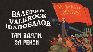 Там вдали, за рекой. Инструментальная версия (2006). Валерий Valerock Шаповалов. Clip. Custom