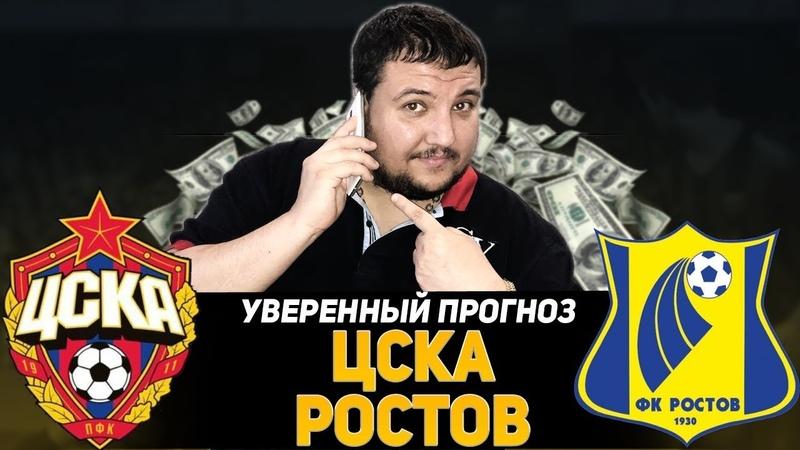 ЦСКА - Ростов | Прогноз и Ставки на футбол Обзор | 04.08.2018