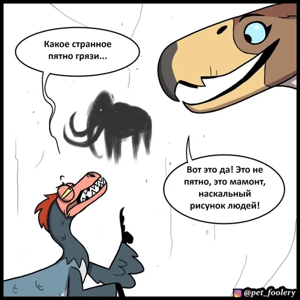 Наскальная живопись Иллюстратор: Pet Foolery