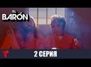 Барон / El Barón 2 серия El Baron