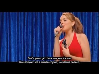 Lindsay Lohan - Drama Queen (That Girl) (subtitles)