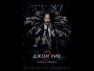 Джон Уик2 / John Wick: Chapter Two (2017)