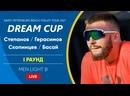 I Раунд Степанов / Герасимов VS Скопинцев / Басай MEN LIG