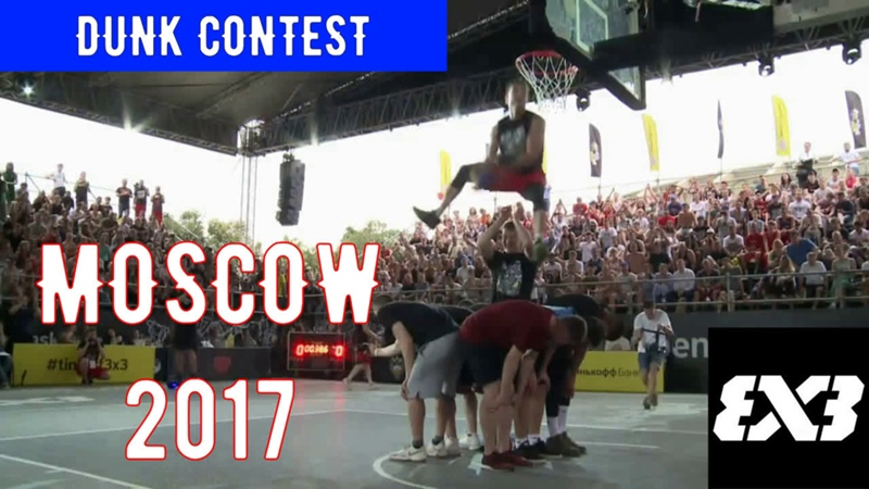 Dunk Contest Moscow 2017 (Detro)