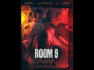 Комната  №9 (ужасы, триллер, драма) 2021