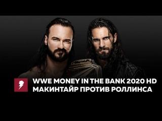 [#My1] Деньги в Банке 2020 - Дрю МакИнтайр против Сета Роллинса