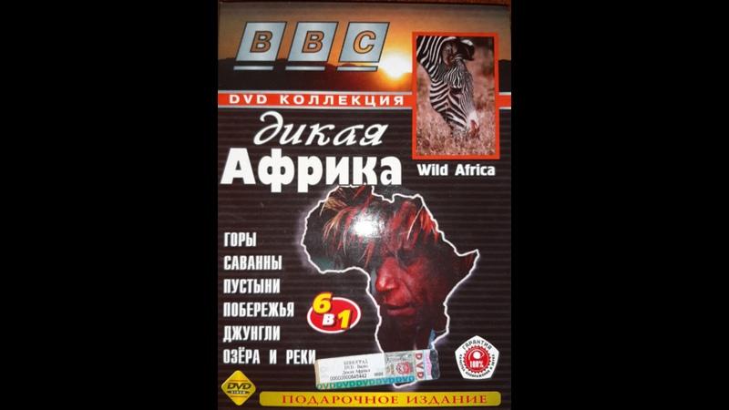 Дикая Африка Озера и реки BBC DVD