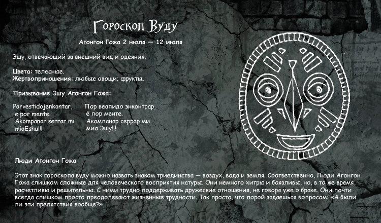 Уникальный гороскоп вуду Csz2FXcBOjI