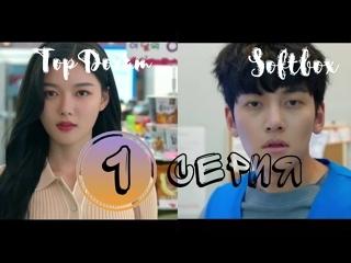 [озвучка SOFTBOX] Круглосуточный магазин Сэт Бёль 1 серия