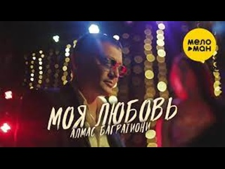 Алмас Багратиони  - Моя любовь   2021  