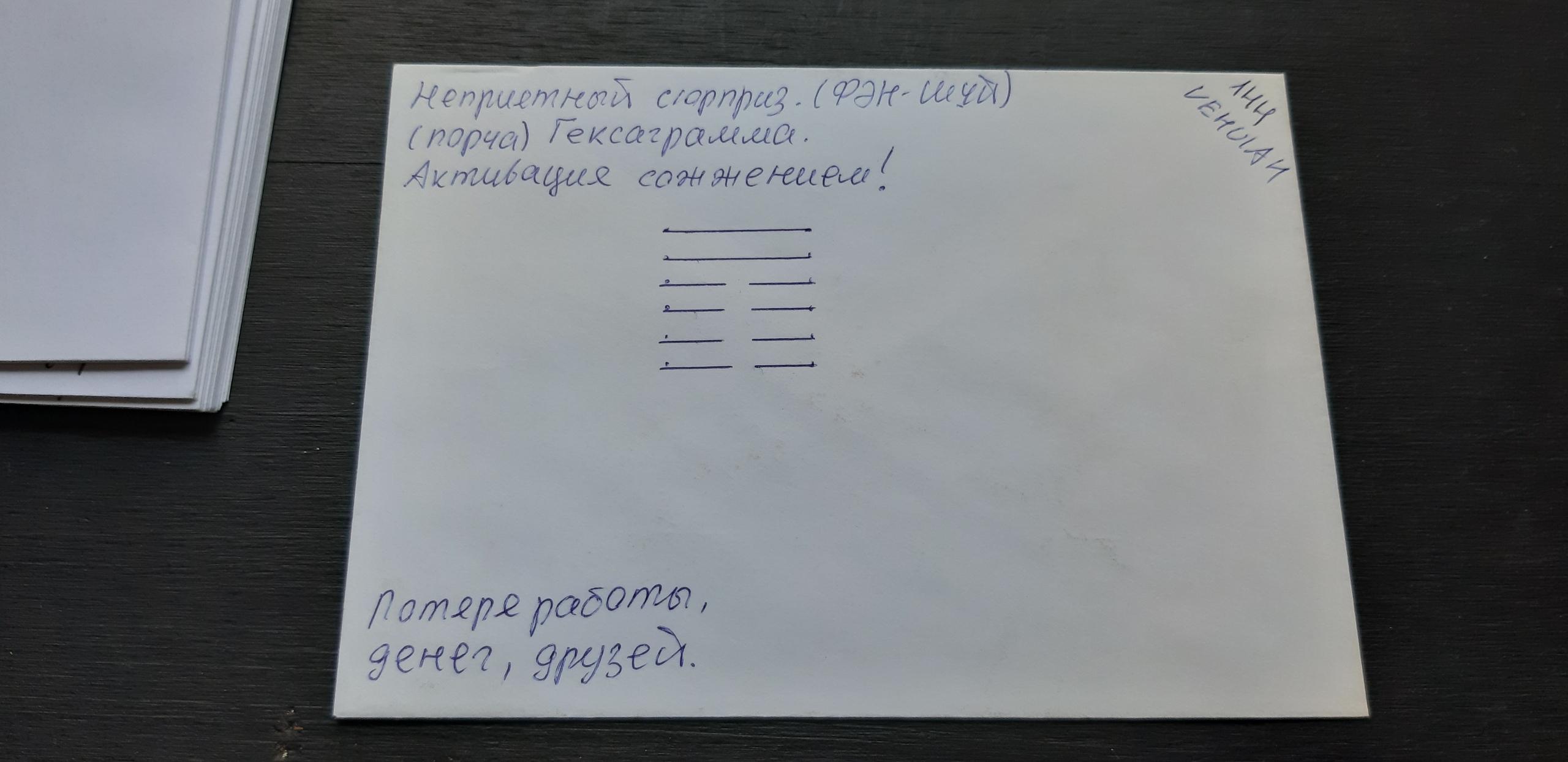 Конверты с магическими программами от Елены Руденко. Ставы, символы, руническая магия.  - Страница 3 NFV-qyH_eGo