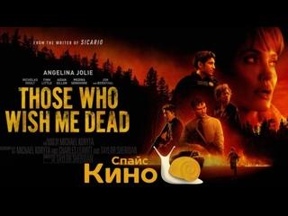 Те, кто желает мне смерти (2021, Канада, США) боевик, триллер, драма; dub, sub; смотреть фильм/кино/трейлер онлайн КиноСпайс HD