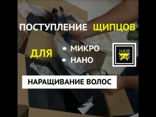 ЩИПЦЫ ДЛЯ - МИКРО - НАНО НАРАЩИВАНИЕ ВОЛОС | ПРОДАЖА ОПТ / РОЗНИЦА